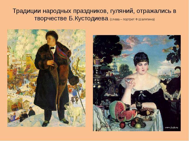Традиции народных праздников, гуляний, отражались в творчестве Б.Кустодиева (...