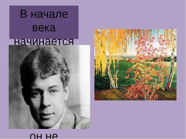 В начале века начинается творчество поэта-лирика Сергея Есенина. Однако, и он...