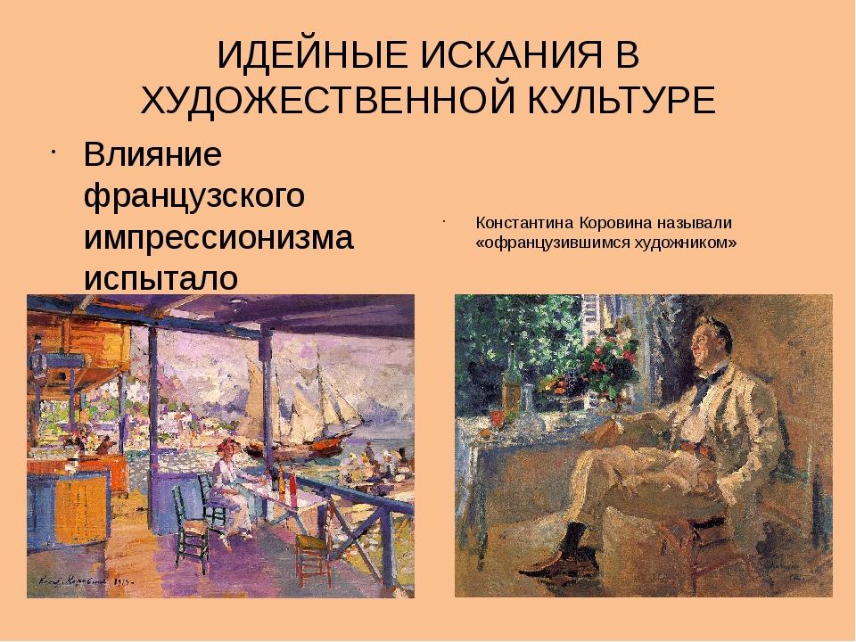 ИДЕЙНЫЕ ИСКАНИЯ В ХУДОЖЕСТВЕННОЙ КУЛЬТУРЕ Влияние французского импрессионизма...