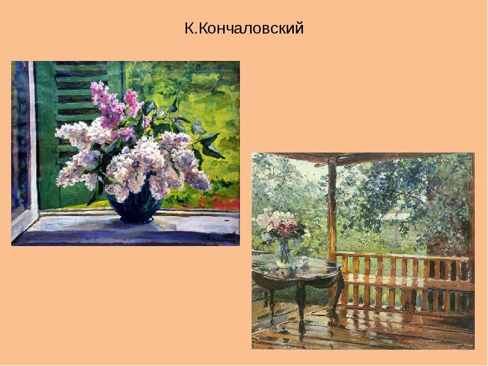К.Кончаловский