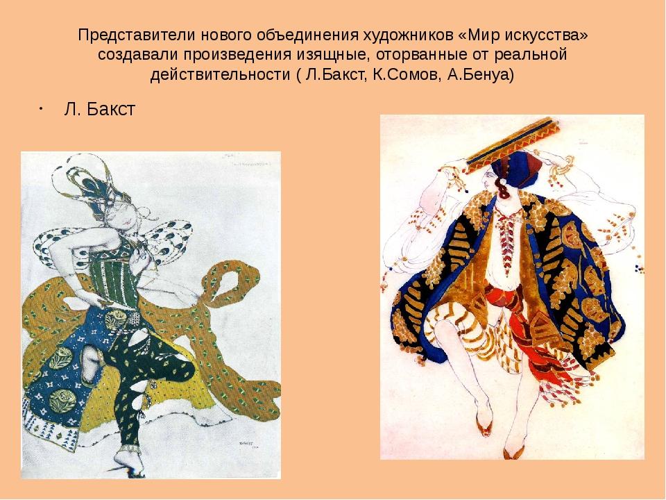Представители нового объединения художников «Мир искусства» создавали произве...