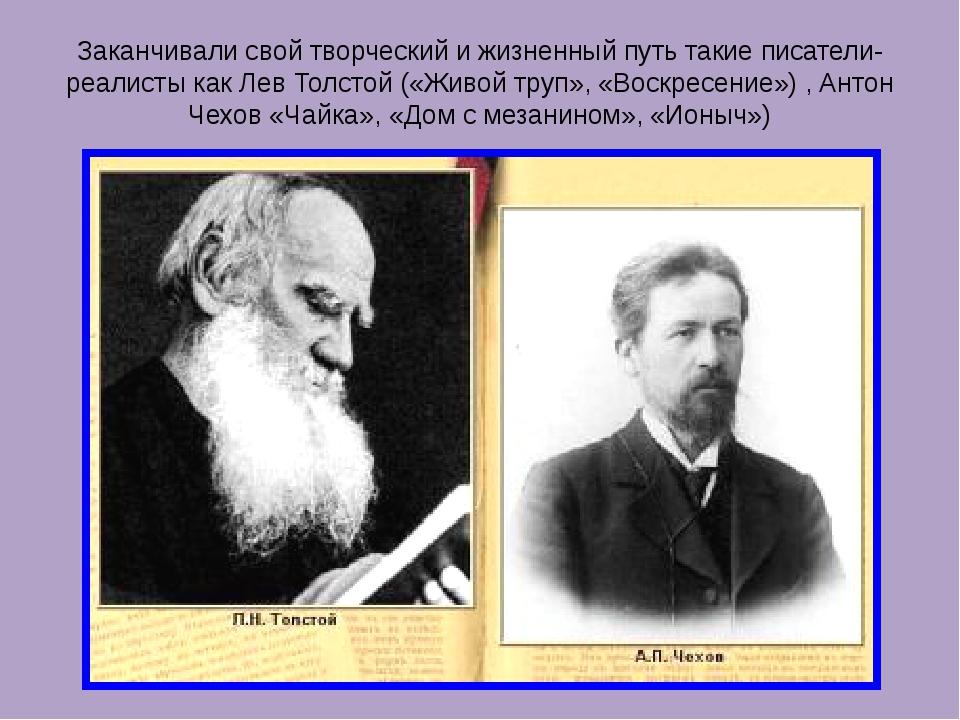 Заканчивали свой творческий и жизненный путь такие писатели-реалисты как Лев...