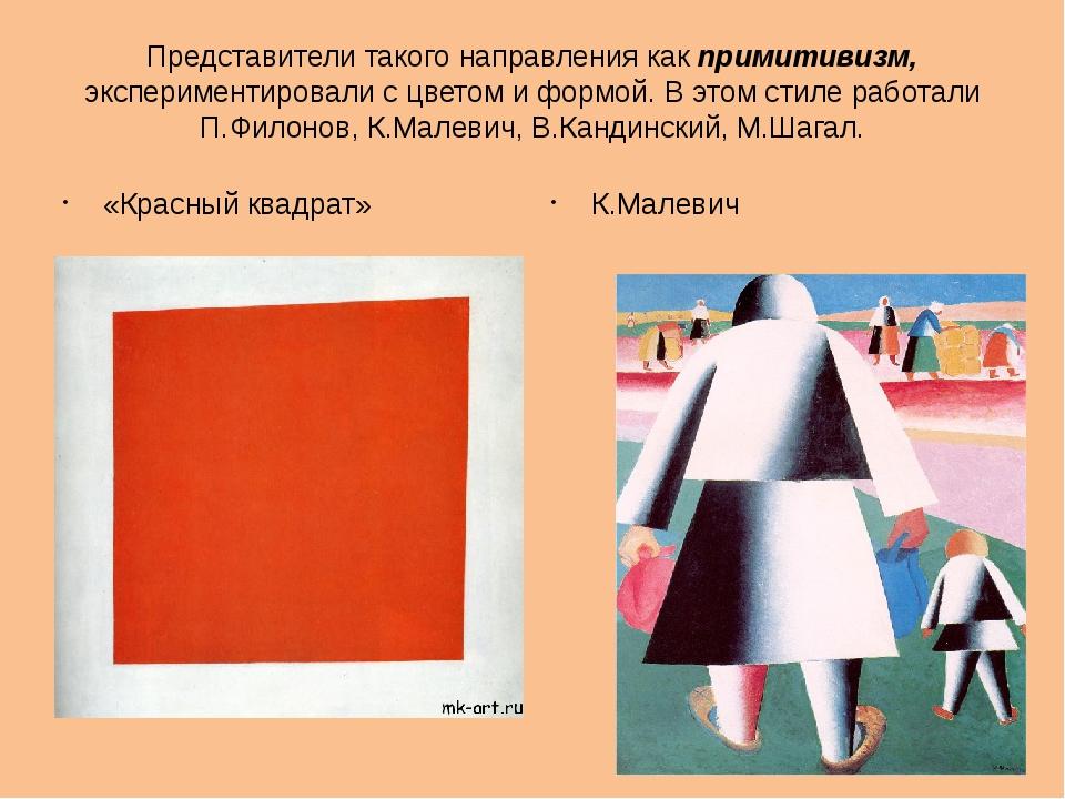 Представители такого направления как примитивизм, экспериментировали с цветом...