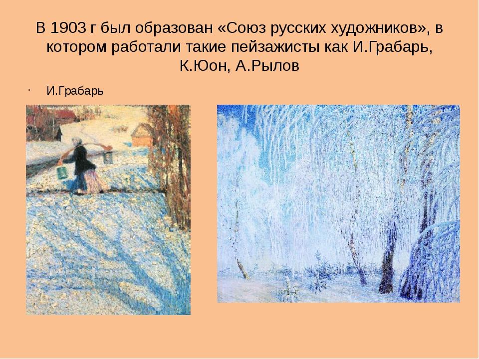 В 1903 г был образован «Союз русских художников», в котором работали такие пе...