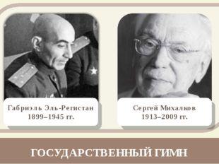 Габриэль Эль-Регистан 1899–1945 гг. Сергей Михалков 1913–2009 гг. ГОСУДАРСТВЕ