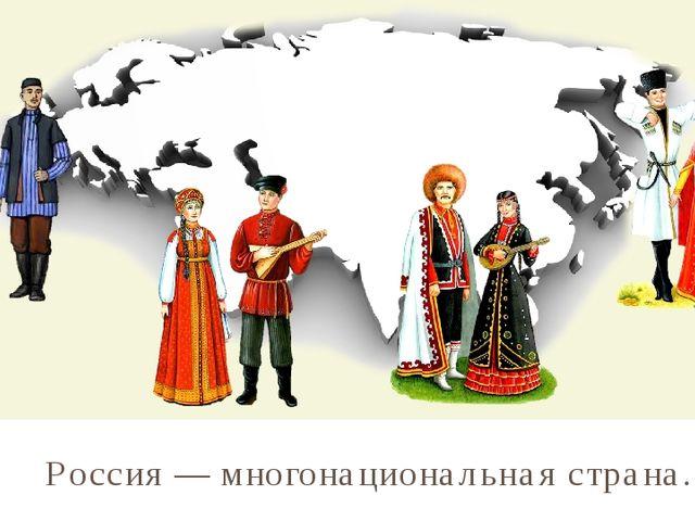 Россия — многонациональная страна.