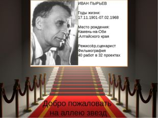 Добро пожаловать на аллею звезд ИВАН ПЫРЬЕВ Годы жизни: 17.11.1901-07.02.196