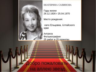 Добро пожаловать на аллею звезд ЕКАТЕРИНА САВИНОВА Годы жизни 26.12.1926г 2
