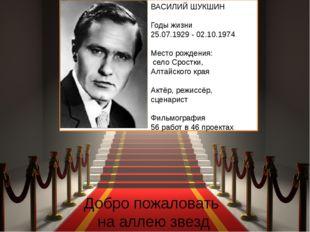 Добро пожаловать на аллею звезд ВАСИЛИЙ ШУКШИН Годы жизни 25.07.1929-02.10