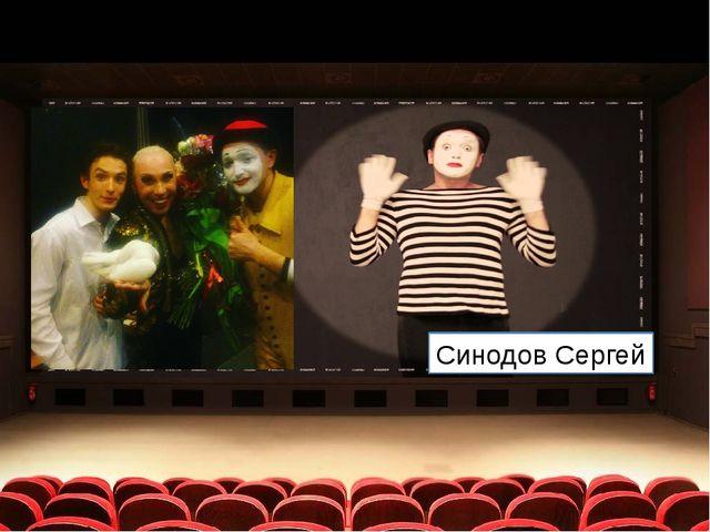 Синодов Сергей