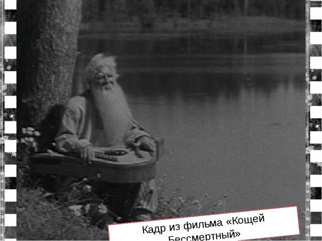 Кадр из фильма «Кощей Бессмертный»