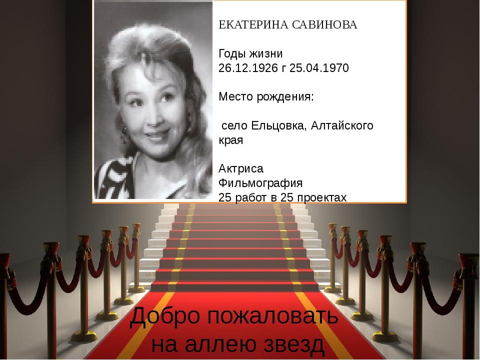 Добро пожаловать на аллею звезд ЕКАТЕРИНА САВИНОВА Годы жизни 26.12.1926г 2...