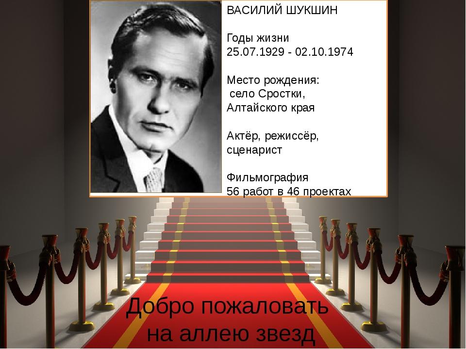 Добро пожаловать на аллею звезд ВАСИЛИЙ ШУКШИН Годы жизни 25.07.1929-02.10...
