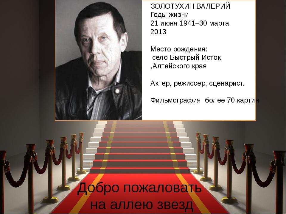 Добро пожаловать на аллею звезд ЗОЛОТУХИН ВАЛЕРИЙ Годы жизни 21 июня 1941–30...