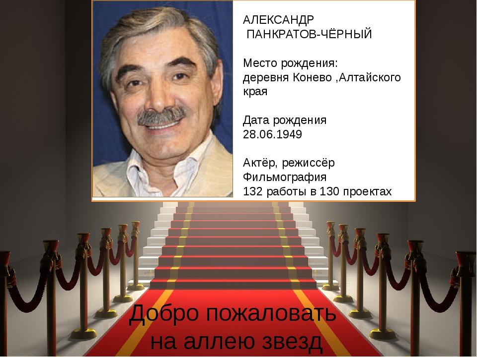 Добро пожаловать на аллею звезд АЛЕКСАНДР ПАНКРАТОВ-ЧЁРНЫЙ Место рождения: д...