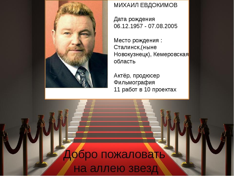 Добро пожаловать на аллею звезд МИХАИЛ ЕВДОКИМОВ Дата рождения 06.12.1957-...