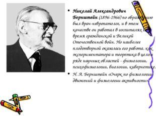 Николай Александрович Бернштейн(1896-1966) по образованию был врач-невропато