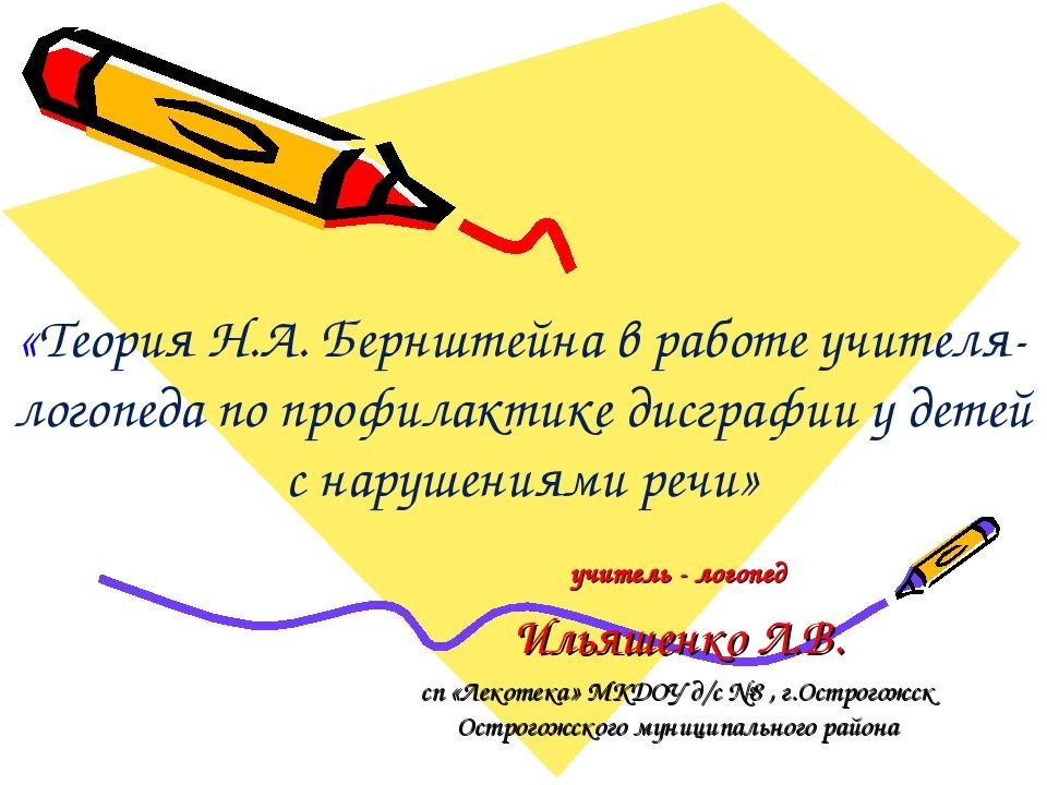 «Теория Н.А. Бернштейна в работе учителя-логопеда по профилактике дисграфии...