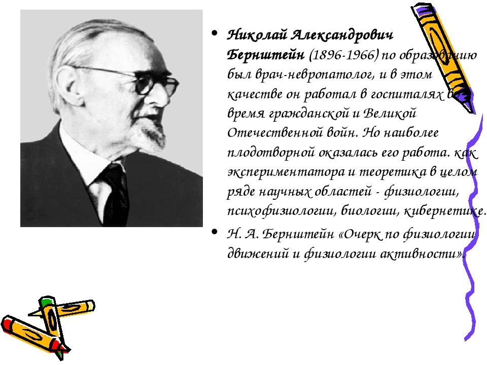 Николай Александрович Бернштейн(1896-1966) по образованию был врач-невропато...