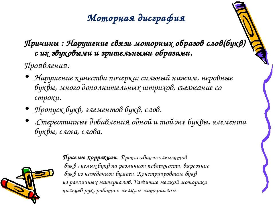 Причины : Нарушение связи моторных образов слов(букв) с их звуковыми и зрител...