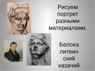 Рисуем портрет разными материалами. Белокалитвинский казачий кадетский корпус