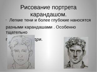 Рисование портрета карандашом. Легкие тени и более глубокие наносятся разными