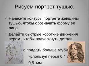 Рисуем портрет тушью. Нанесите контуры портрета женщины тушью, чтобы обозначи
