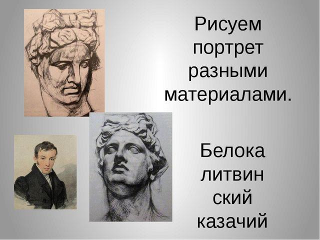 Рисуем портрет разными материалами. Белокалитвинский казачий кадетский корпус...