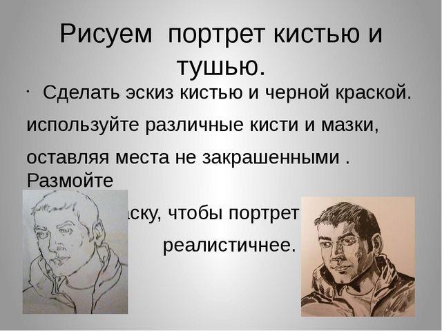 Рисуем портрет кистью и тушью. Сделать эскиз кистью и черной краской. использ...