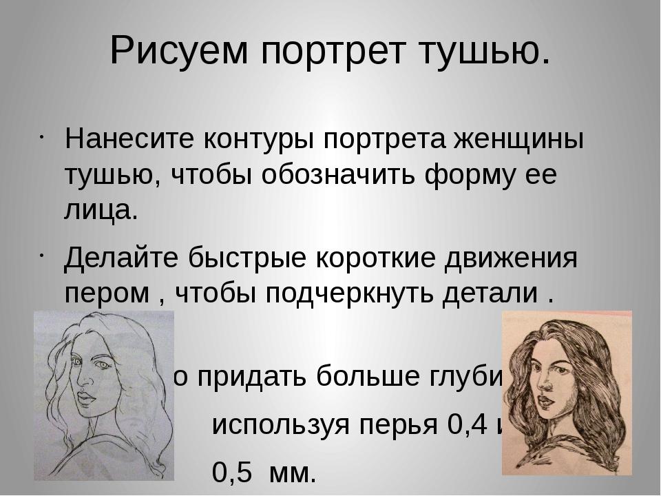 Рисуем портрет тушью. Нанесите контуры портрета женщины тушью, чтобы обозначи...
