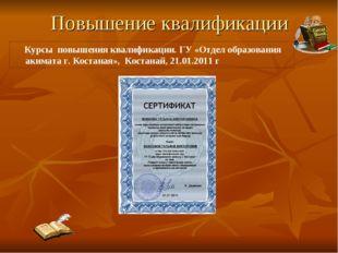 Курсы повышения квалификации. ГУ «Отдел образования акимата г. Костаная», Ко