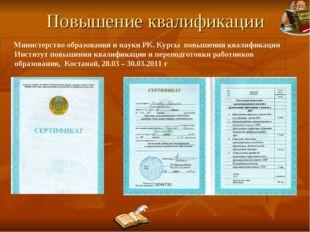 Министерство образования и науки РК. Курсы повышения квалификации Институт п