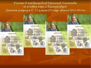 Участие в международной Уральской Олимпиады по основам наук (г.Екатеринбург).