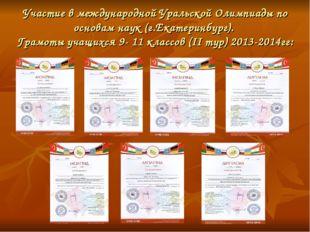 Участие в международной Уральской Олимпиады по основам наук (г.Екатеринбург)