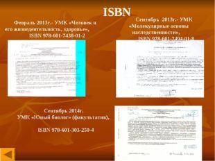 ISBN Февраль 2013г.- УМК «Человек и его жизнедеятельность, здоровье», ISBN 9