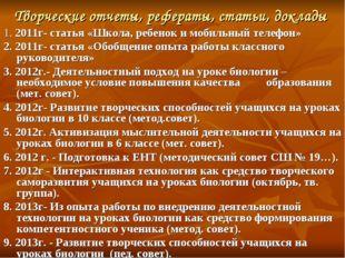 Творческие отчеты, рефераты, статьи, доклады 1. 2011г- статья «Школа, ребенок