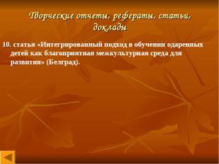 Творческие отчеты, рефераты, статьи, доклады 10. статья «Интегрированный подх
