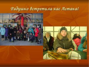 Радушно встретила нас Астана!