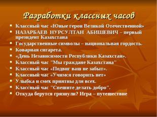 Разработки классных часов Классный час «Юные герои Великой Отечественной» НАЗ