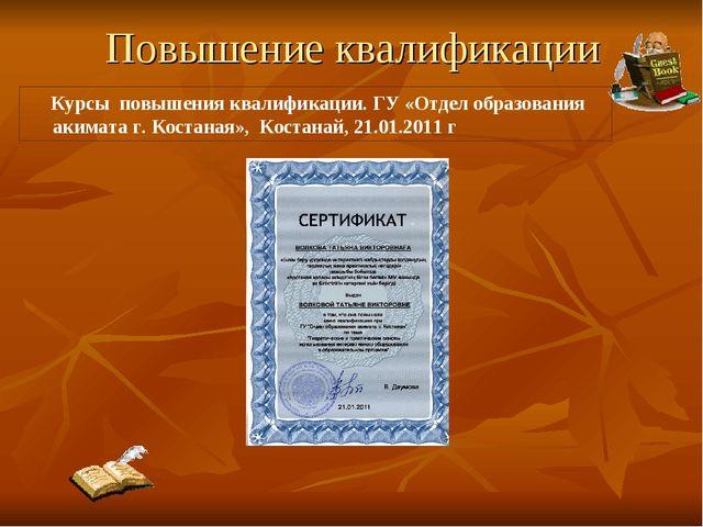 Курсы повышения квалификации. ГУ «Отдел образования акимата г. Костаная», Ко...