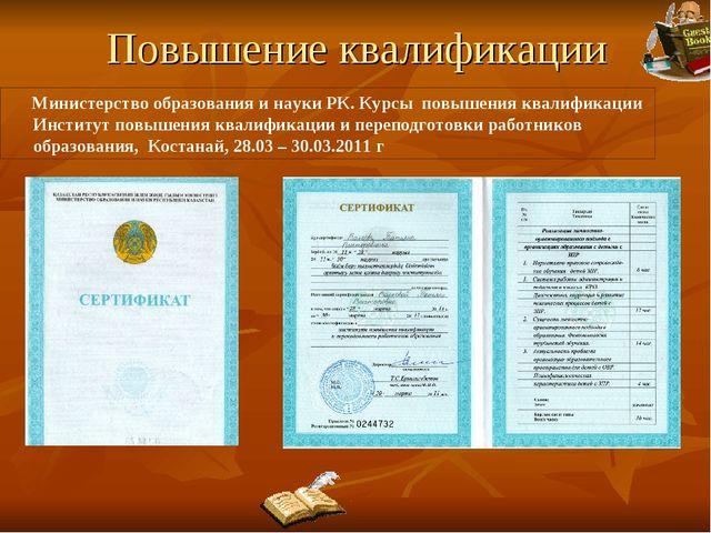 Министерство образования и науки РК. Курсы повышения квалификации Институт п...