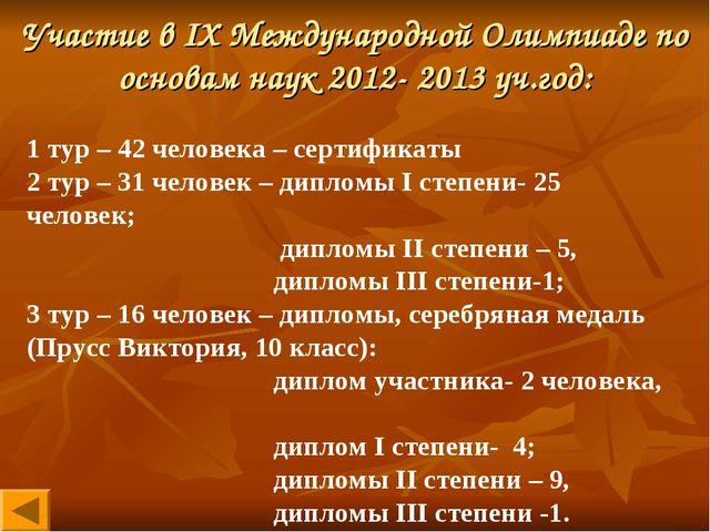 Участие в IX Международной Олимпиаде по основам наук 2012- 2013 уч.год: 1 тур...
