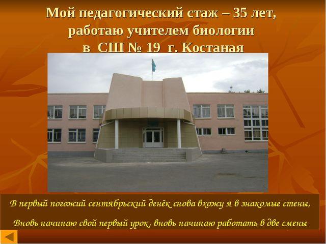 Мой педагогический стаж – 35 лет, работаю учителем биологии в СШ № 19 г. Кост...
