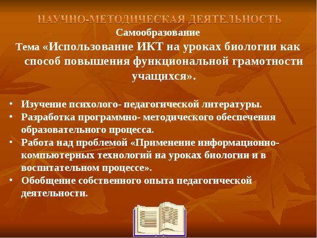 Самообразование Тема «Использование ИКТ на уроках биологии как способ повыше...