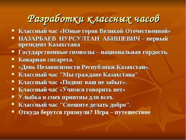 Разработки классных часов Классный час «Юные герои Великой Отечественной» НАЗ...