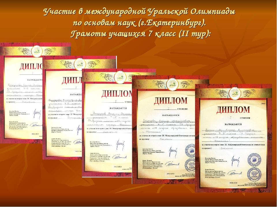 Участие в международной Уральской Олимпиады по основам наук (г.Екатеринбург)....