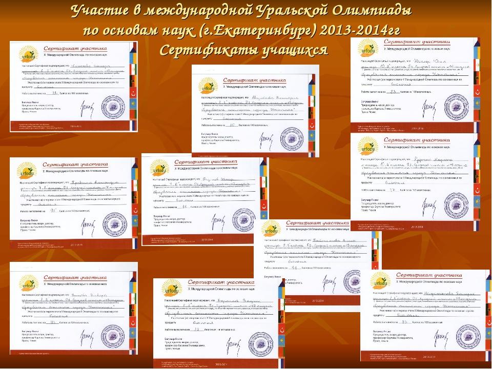 Участие в международной Уральской Олимпиады по основам наук (г.Екатеринбург)...