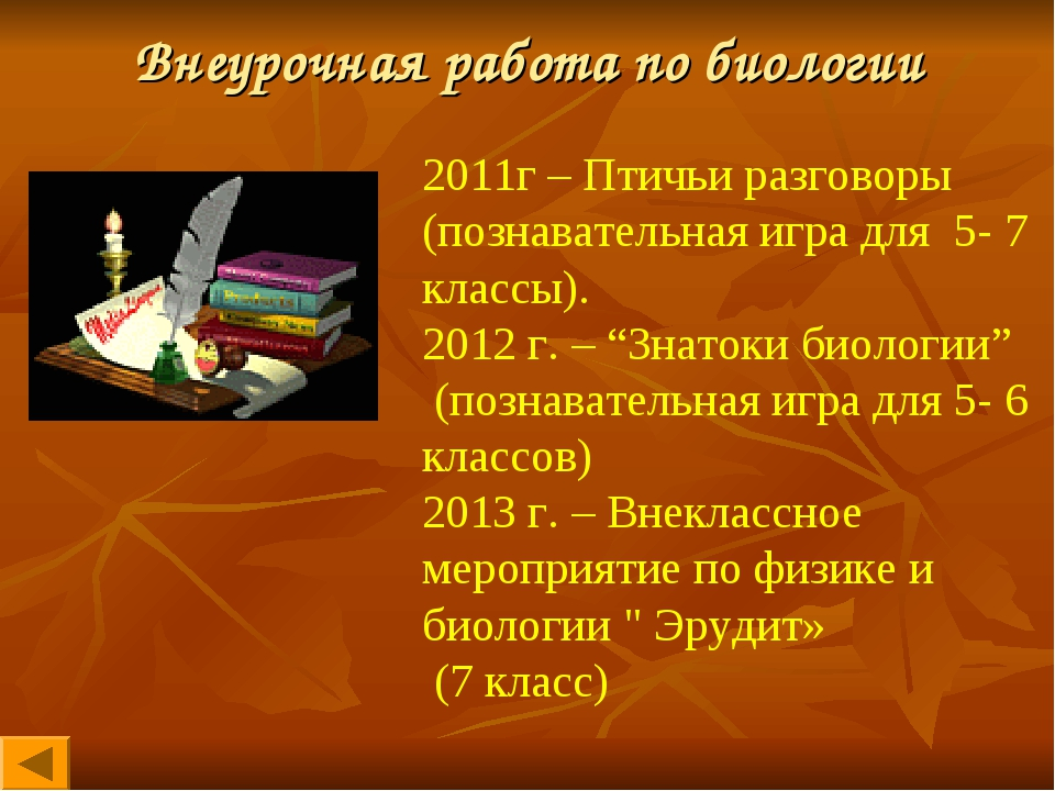 Внеурочная работа по биологии 2011г – Птичьи разговоры (познавательная игра д...