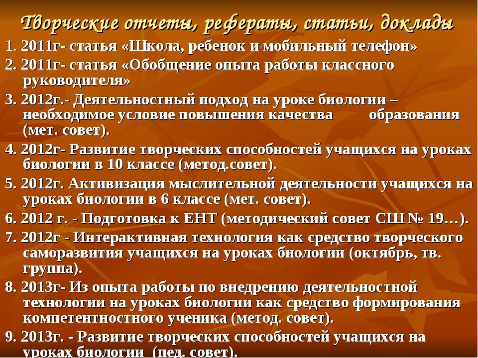 Творческие отчеты, рефераты, статьи, доклады 1. 2011г- статья «Школа, ребенок...