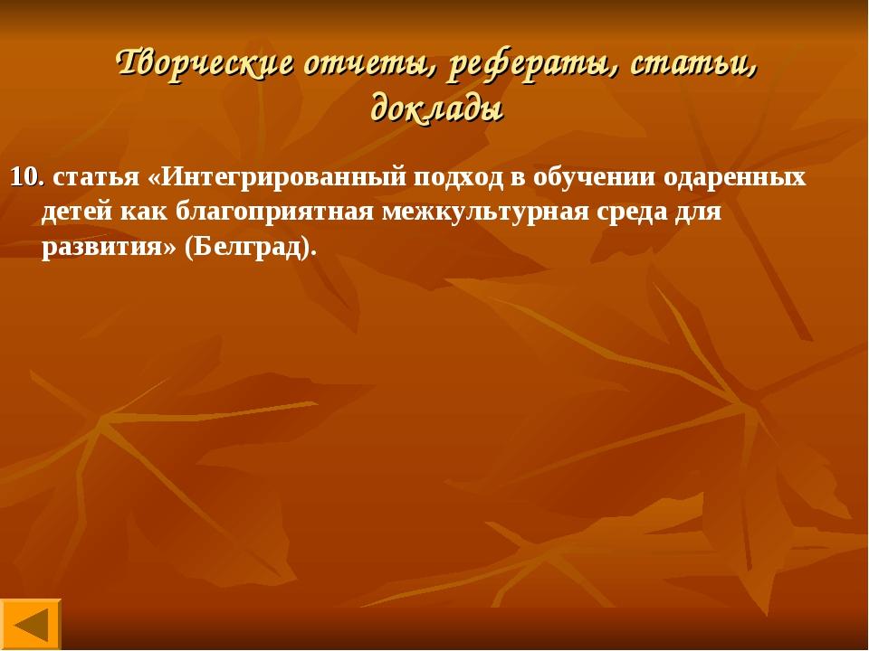 Творческие отчеты, рефераты, статьи, доклады 10. статья «Интегрированный подх...